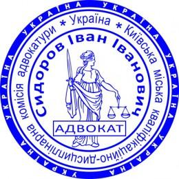 Печать адвоката